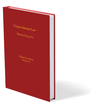 Chinese Internet Law Book Cover